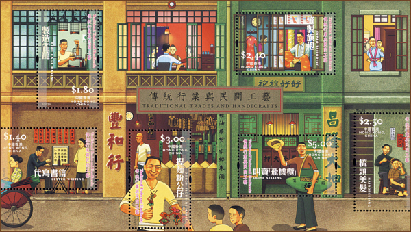 Hong Kong's 2003 souvenir stamp sheet on traditional trades and handicrafts