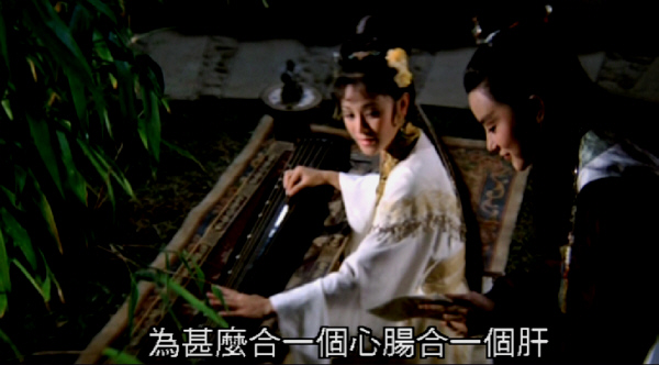 Lin Tai-yi (Chang Ai-jia) plays the lute as Pao-yi (Lin Ching Hsia) listens
